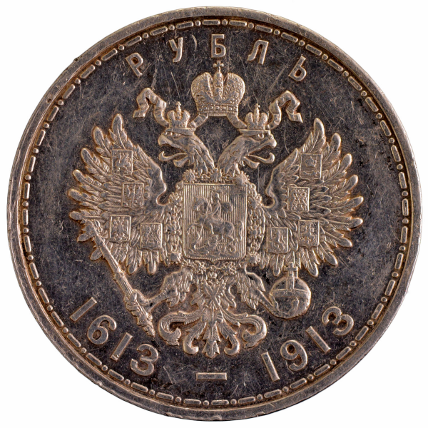 Russie rouble 1913